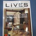 雑誌 LIVES 『ライヴス』 Vol.73に掲載されました。