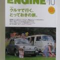 新潮社 ENGINE 2014 10月号