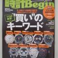 世界文化社 時計Begin 2014 AUTUMN号