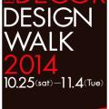 【ELLE DECOR DESIGN WALK 2014】