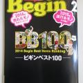 世界文化社 【Begin】 2015  2月号