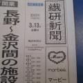 【繊研新聞】にオリジナル時計ベルトの記事を掲載いただきました。