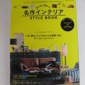 晋遊舎【名作インテリア STYLE BOOK 2015】