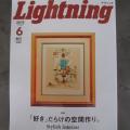 枻出版社 【Lightning】 2015 6月号